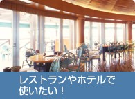 レストランやホテルで使いたい!