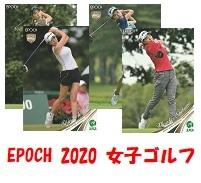 EPOCH2020女子ゴルフ