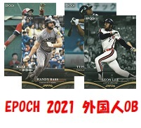 EPOCH2021日本プロ野球外国人OB選手会