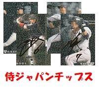 侍ジャパンチップス2020