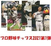 プロ野球チップス2021第1弾