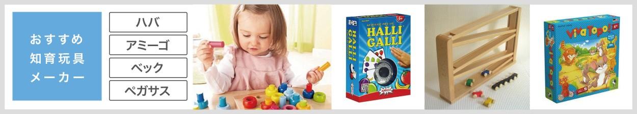 おすすめ知育玩具メーカー