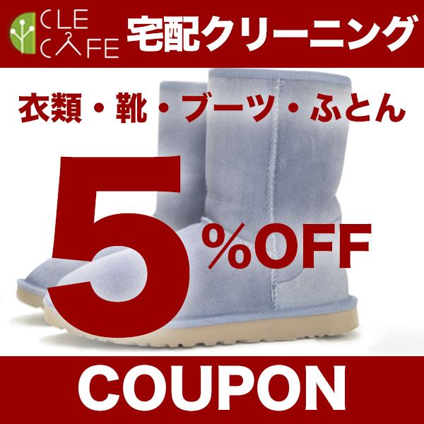 (E4)ご自宅にいながら、衣類・布団・靴・ブーツをクリーニングにだせる、宅配クリーニングをお得な価格でご利用いただけるクーポンです。