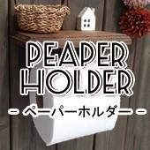 ペーパーホルダー