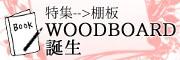 特集:WOODBOARD誕生