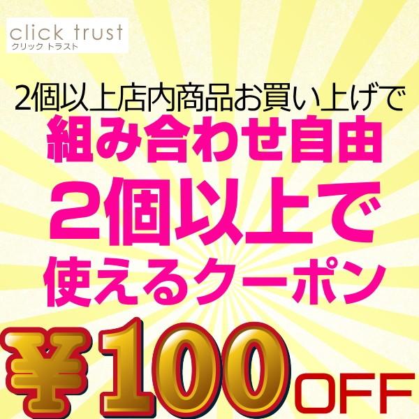 組み合わせ自由2個以上で100円引き