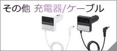 その他充電器/ケーブル