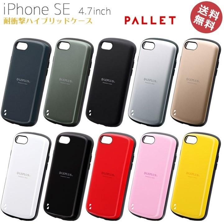 iPhoneSE 4.7インチ lp-i9pl