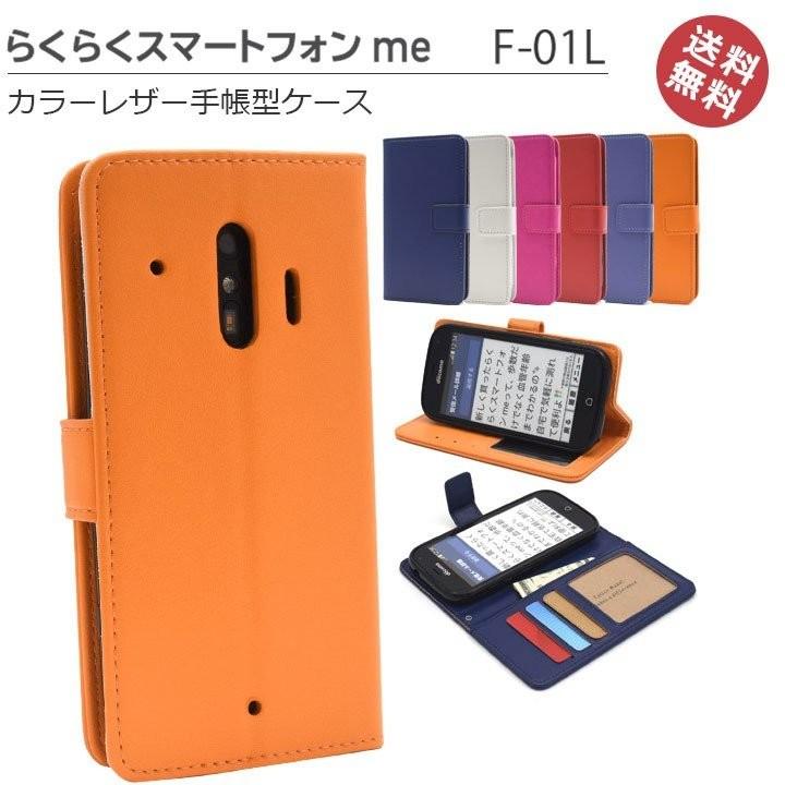 らくらくスマートフォンmeF-01L