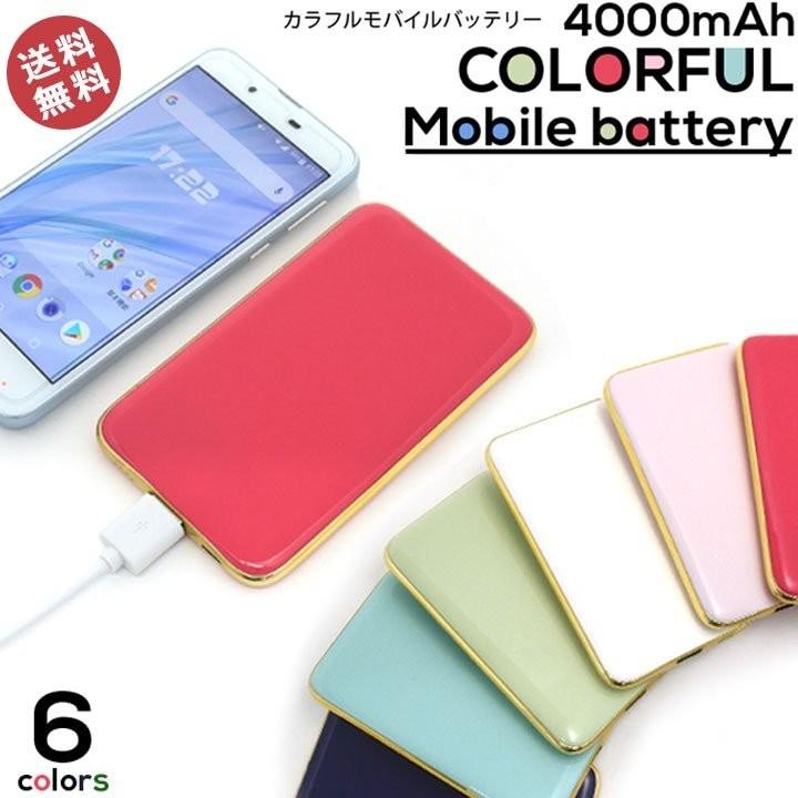 モバイルバッテリー sp-mbbc40