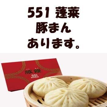 551 蓬莱 豚まん