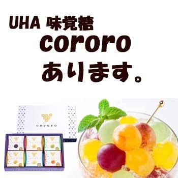 UHA味覚糖 cororo