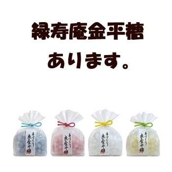 緑寿庵金平糖