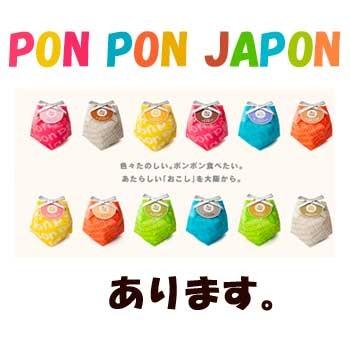 pon pon japon