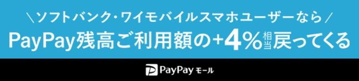 PayPayモールで最大+4%キャンペーン