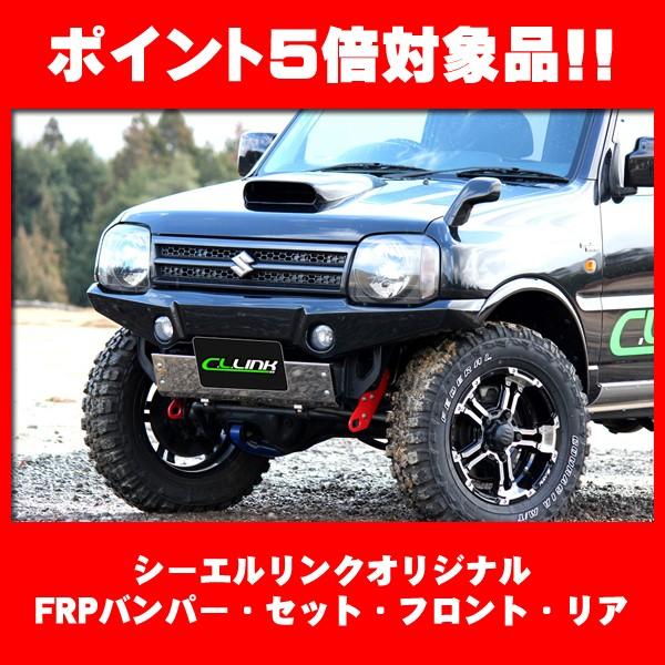 FRPバンパー