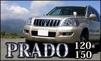 プラド120.150