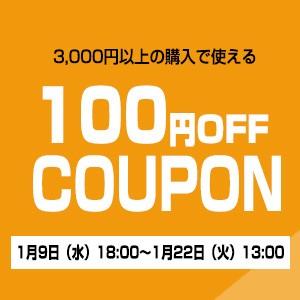 3000円以上のご購入で使える100円割引クーポン!