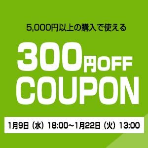5000円以上のご購入で使える300円割引クーポン!