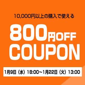 10000円以上のご購入で使える800円割引クーポン!
