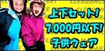 7000円以下子供上下スキーウェアセット