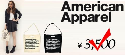 アメリカンアパレル トートバッグ