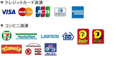 クレジットカード決済 VISA/Master/JCB/AMEX/Diners、コンビニ決済