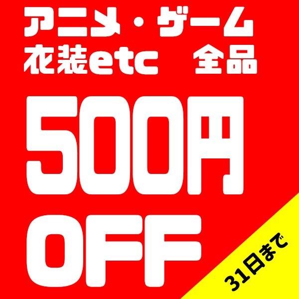 アニメ放送記念500円クーポン