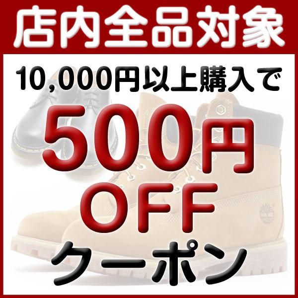 誰でも使える!10,000円以上のご購入で500円OFF