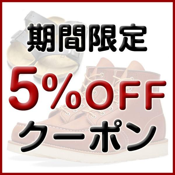 【店内全品対象】5%割引