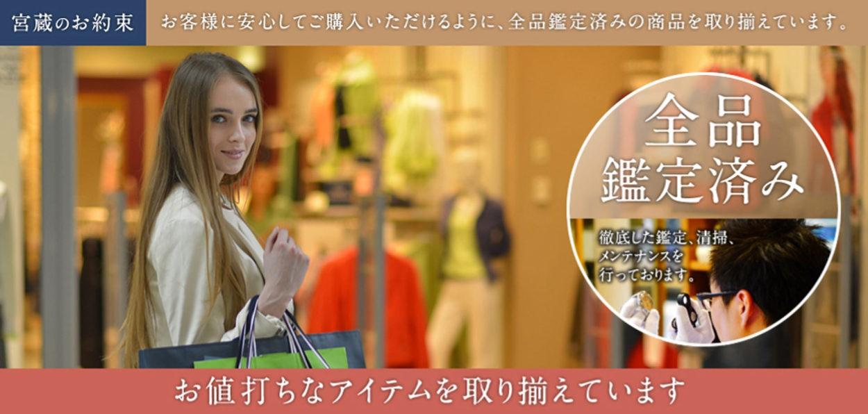 宮蔵のお約束。お客様に安心してご購入いただけるように、全品鑑定済みの商品を取り揃えています。