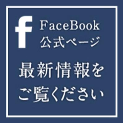 宮蔵Facebookページ