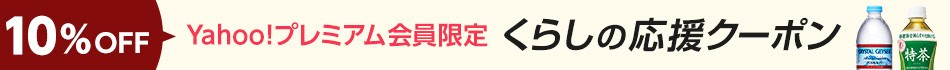 くらしの応援クーポン11月5日(月)12時〜11月11日(日)1時
