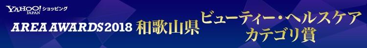 カテゴリー賞和歌山