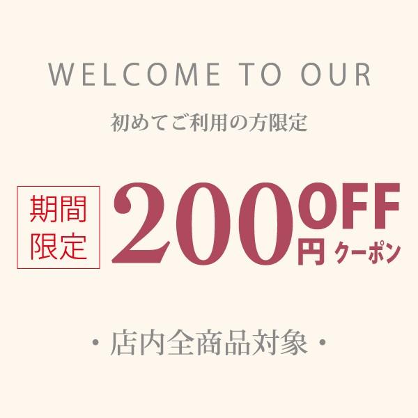 初めてご利用の方限定!200円OFFクーポン