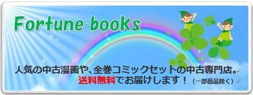 姉妹店「Fortune books」