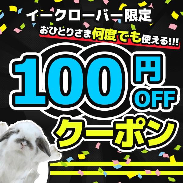 【家電と住設のイークローバー】 100円OFF クーポン