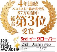 総合賞受賞