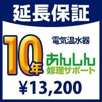 電気温水器10年