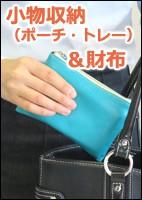 財布&ポーチ