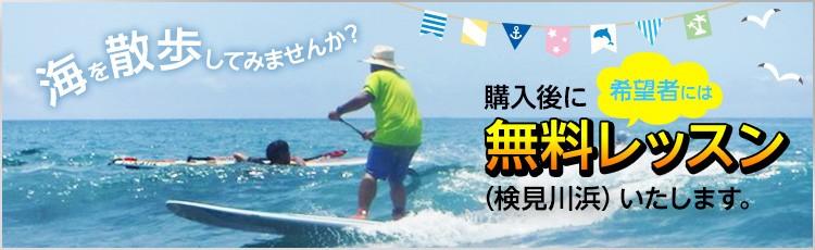 海を散歩してみませんか?購入後に希望者には無料レッスン(検見川浜)いたします。