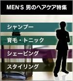 男性用ヘアケア