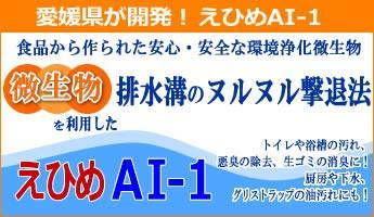 えひめAI-1