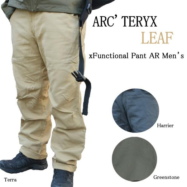 ARC'TERYX/アークテリクス/LEAF/リーフ/パンツ/XFUNCTIONAL PANT AR/エクスファンクショナルパンツ/13329  width=
