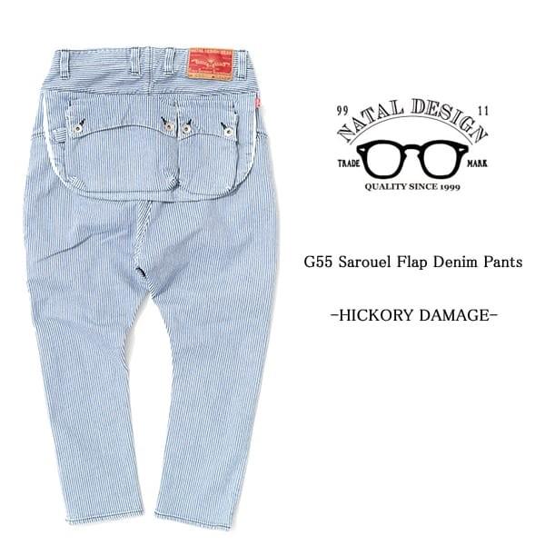 ネイタルデザイン/Natal Design/HICKORY/G55サルエルフラップデニムパンツ/ヒッコリーダメージ/G55 Sarouel Flap Denim Pants/HICKORY DAMAGE/BD-044    width=