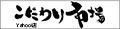 こだわり市場Yahoo!店 ロゴ