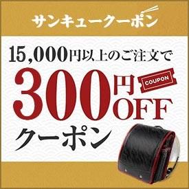 掲載ストア全品で使える300円OFFクーポン