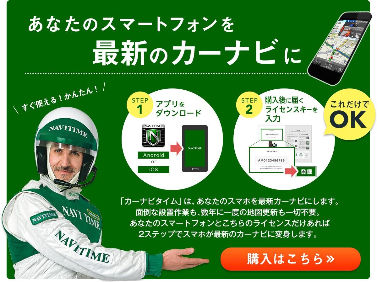あなたのスマートフォンを最新のカーナビに