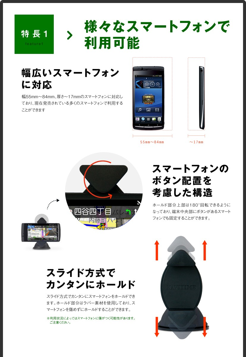 様々なスマートフォンに対応!!