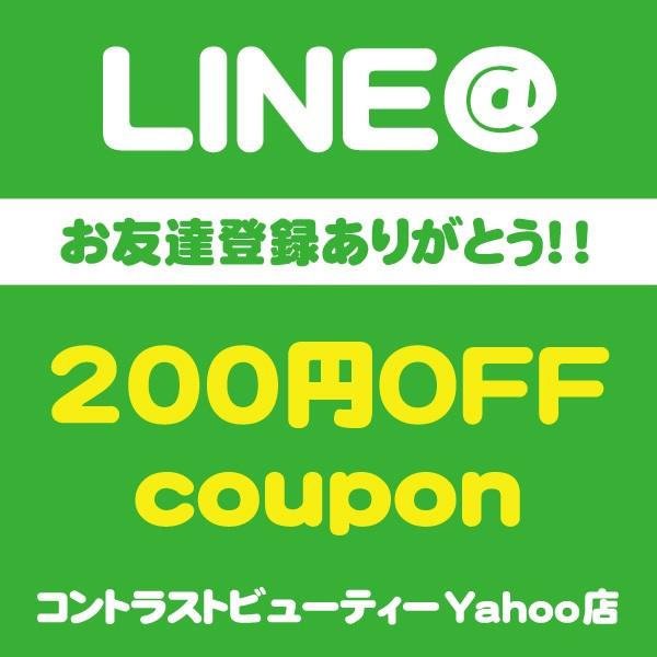 【LINEお友達追加】3,000円以上のご購入で使える200円OFFクーポン